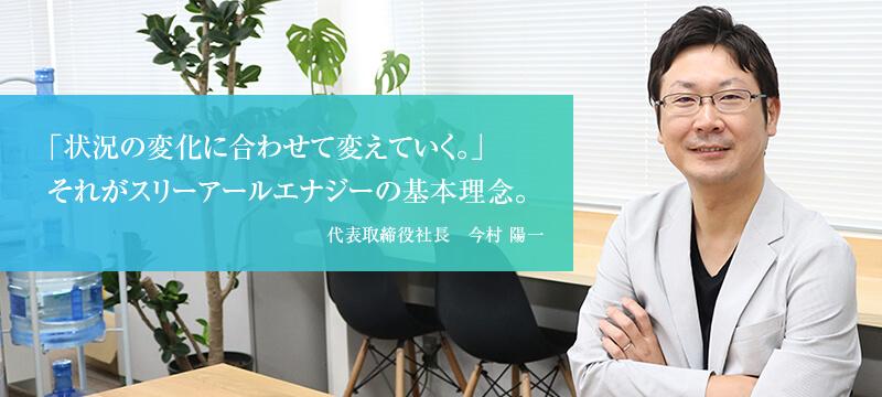 スリーアールエナジー株式会社代表取締役社長今村陽一